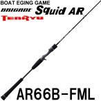 ブリゲイド スクイッド AR ボートエギング ロッド AR66B-FML TENRYU