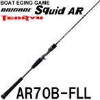イカメタル専用 鉛スッテロッド 送料無料 釣り竿 ルアーロッド テンリュウ 天龍 ブリゲイド スクイッドAR AR70B-FLL ベイトモデル