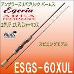 エリア 管釣り トラウトロッド アングラーズリパブリック パームス エゲリアエリア ESGS-60XUL スピニング 2ピース 管釣りロッド ルアーロッド