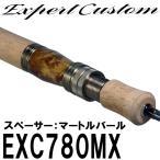 エキスパートカスタム イトウクラフト サクラマスロッド トラウトロッド EXC780MX ダウンロック スペーサー マートルバール ガイド スピニング