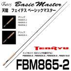 天龍 テンリュウ フライロッド フライフィッシングロッド シングルハンド NEW ベーシックマスター FBM865-2