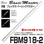 テンリュウ フライロッド フェイテス ベーシックマスター FBM918-2 2ピース
