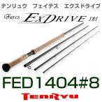 フライロッド ダブルハンド  テンリュウ エクスドライブ FED1404-#8 釣り竿 送料無料 フライロッド