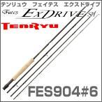 フライロッド シングルハンド  テンリュウ エクスドライブ  FES904-#6 釣り竿 フライロッド 送料無料