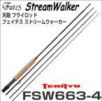 フライロッド パックロッド テンリュウ フェイテスストリームウォーカー FSW-663-4 #3 BOSAGAWA SP 4ピース 釣り竿 フライロッド 送料無料