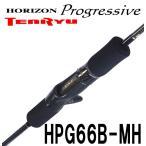 スロージギングロッド  テンリュウ ホライゾン 送料無料 ジギングロッド ルアーロッド ホライゾンプログレッシブ HPG66B-MH ベイト 1ピース