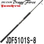 ジギングロッド  テンリュウ 天龍 ジグザム ドラッグフォース JDF5101S-8 スピニング
