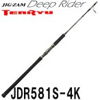 ジギングロッド ルアーロッド 送料無料 テンリュウ ジグザム ディープライダー JDR581S-4K   スピニング 1ピース