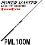 天龍 テンリュウ ショアジギングロッド パワーマスター ライトコア PML100M