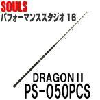 ソウルズ パフォーマンススタジオ16  PS-O50PCS DRAGON2 ドラゴン2 1ピース