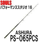 ソウルズ ツナロッド オフショア キャスティング ロッド  パフォーマンススタジオ16 PSPS-O65PCS ASHURA アシュラ