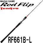 タイラバロッド テンリュウ 釣り竿 ルアーロッド 送料無料 レッドフリップ RF661B-L TAI-RUBBER ベイト 1ピース