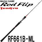タイラバロッド テンリュウ 釣り竿 ルアーロッド 送料無料 レッドフリップ RF661B-ML TAI-RUBBER ベイト 1ピース