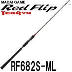 【NEW】天龍(テンリュウ) レッドフリップ RF682S-ML TAI-RUBBER ベイト 2ピース(グリップ脱着)