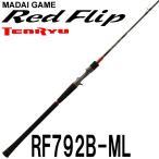 タイラバロッド テンリュウ 釣り竿 ルアーロッド 送料無料 レッドフリップ RF792B-ML TAI-RUBBER ベイト 1&H