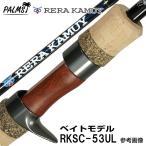 パームス レラカムイ トラウトロッド RKSC-53UL ベイトモデル 2ピース