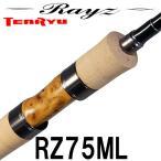 トラウトロッド ルアーロッド 送料無料 テンリュウ レイズ RZ75ML (Variable-Shooter) スピニング