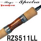 天龍 テンリュウ 渓流ロッド トラウトロッド レイズ スペクトラ RZS51LL (Twitchin'Custom) スピニング 2ピース