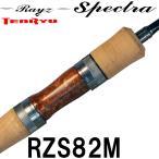 天龍(テンリュウ) レイズ スペクトラ  RZS82M (Pluggin'Custom) スピニング 2ピース