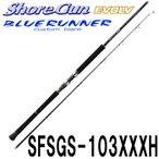 ショアジギロッド ショアガンエボルブ パームスロッド SFSGS-103XXXH・BL  スピニング 2ピース