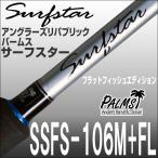 パームス サーフスター SSFS-106M+・FL  2ピース スピニング