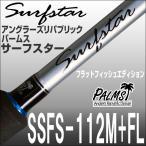 パームス サーフスター SSFS-112M+・FL  2ピース スピニング
