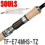 ソウルズ トラウトロッド サクラマスロッド エクスプローラー  TF-E74MHS-TZ トルザイトリングモデル スピニングロッド ウッドスペーサー:オーク