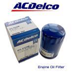ACデルコ エンジンオイルエレメント/PF52E/アメ車/GM車/シボレー/アストロ/サファリ/タホ/サバーバン