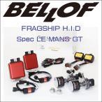 BELLOF(ベロフ) FRAGSHIP H.I.D : Spec LE MANS GT/バルブタイプ:H1/キセノン/バラスト/バーナー