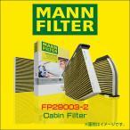 MANN FILTER マンフィルター FP29003-2 エアコン フィルター フレシャスプラス 輸入車用 シトロエン C4ピカソ、DS5 プジョー 5008、407、407SW、407クーペ