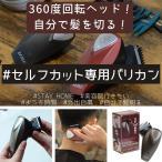 BABLO セルフカット用バリカン セルフヘアカッター360° 充電コードレス式 レッド