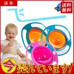 食道具 赤ちゃん食事 子供 360度 回転 食事 碗 バランス ボウル ジャイロボウル フライングソーサー 教育玩具 ギフト 送料無料