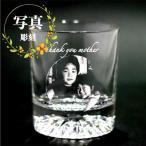 ロックグラス 写真彫刻 名入れ イラスト オリジナル 誕生日 敬老の日 父の日 母の日 記念品 ギフト プレゼント お祝い