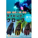 BEATON JAPAN ダイビンググローブ スキューバダイビング  ブルー  L