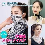 マスク スカーフ 夏用 フェイスシールド UV対策 UVカット さらっと フェイスガード 飛沫対策 ヘアバンド