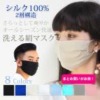 シルクマスク マスク 爽やか シルク100% 保湿 フェイスカバー マウスシールド フェイスマスク UV対策 おやすみマスク 肌荒れ対策