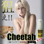 『チーター(Cheetah) 肉食系官能香水』(男性/メンズ/無香料/フェロモン/香水/フレグランス)〔mr-0614〕