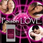 『ポイズンラブ(PoisonLOVE)』【ネコポスOK】(ニオイ/臭い/フェロモン/サプリ/口臭/体臭/デオドラント/ブレスケア)mr-1430〕