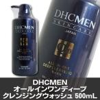 『DHCMEN オールインワン ディープクレンジングウォッシュ 500mL』(メンズ/スキンケア/スカルプ/ボディソープ)〔mr-1670〕