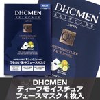 『DHCMEN ディープモイスチュア フェースマスク 4枚入』(メンズ/スキンケア/保湿/肌荒れ/パック)〔mr-1672〕