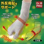立体的に配置したテーピング編みが外反母趾をサポート!!