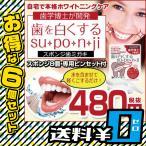 『歯を白くする su・po・n・ji(8個入×6箱セット)』(デンタルケア/歯磨き/白い歯/ホワイトニング/ピーリングスポンジ)〔mr-1762-6〕