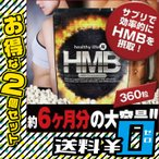 『healthylife HMB』【送料無料2個セット】(ダイエット/サプリメント/筋トレ/プロテイン/ロイシン/ボディメイク)〔mr-2131-2〕