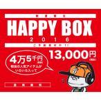Double Steal(ダブル スティール) HAPPY BOX (福袋)