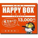 Double Steal(ダブル スティール) HAPPY BOX (2018年 福袋)