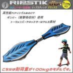 スポーツ玩具 大きいサイズ リップスティック デラックス ブルー スケボー RIPSTIK DLX ギフト スポーツ 誕生日 安全 人気 ラングスジャパン kids baby