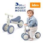 乗用玩具 ディーバイクミニ プラス ミッキー アイデス 乗り物 乗物 ディズニー 子供 キッズ 誕生日 ギフト プレゼント お祝い Disney 孫 1歳 男 女