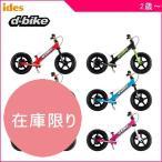 子ども用 自転車 三輪車 D-Bike KIX ディーバイク キックス アイデス 送料無料 バランスバイク ブレーキ付き お出かけ 公園 クリスマス