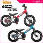 ショッピング自転車 子ども用自転車 D-Bike Master 12 ディーバイク マスター 12 アイデス 送料無料 乗り物 足けり バランスバイク キッズ 誕生日 ギフト プレゼント