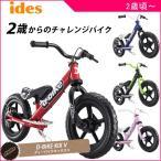 子ども用自転車 ディーバイクキックス V アイデス 送料無料 バランスバイク ペダルレスバイク 足けり キッズ 誕生日 ギフト プレゼント お祝い 子供